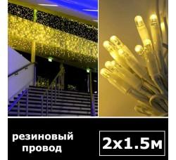 Светодиодный занавес 2х1,5м желтый