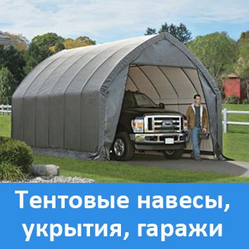 Навесы, укрытия, гаражи