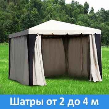Тенты и шатры от 2 до 4 метров