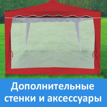 Дополнительные стенки к шатрам