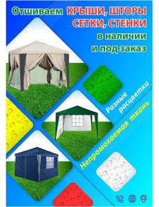 Отшиваем крыши для шатров и беседок