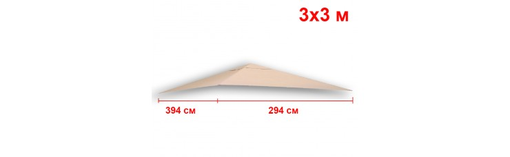 Крыша для шатра и беседки 3х3 см