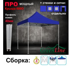 Быстросборный шатер ДЭ ЛЮКС синий ПРО 3х3м Green Line