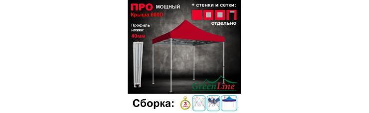 Быстросборный шатер ДЭ ЛЮКС красный ПРО 3х3м Green Line