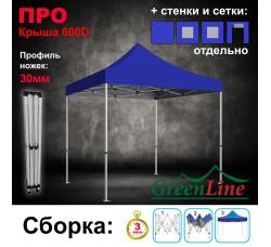 Быстросборный шатер ЛЮКС синий ПРО 3х3м Green Line