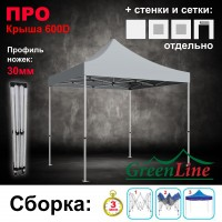 Быстросборный шатер ЛЮКС белый ПРО 3х3м Green Line