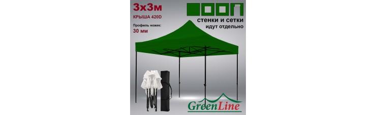 Быстросборный шатер КОМФОРТ зеленый 3х3м с чехлом Green Line