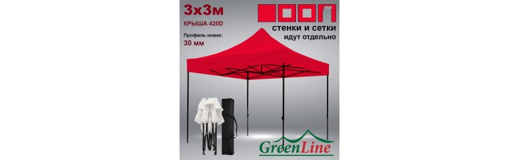 Быстросборный шатер КОМФОРТ красный 3х3м с чехлом Green Line