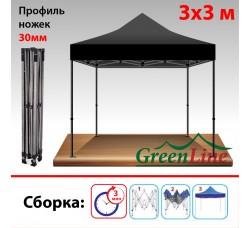 Быстросборный шатер Классик Лайт черный 3х3м Green Line