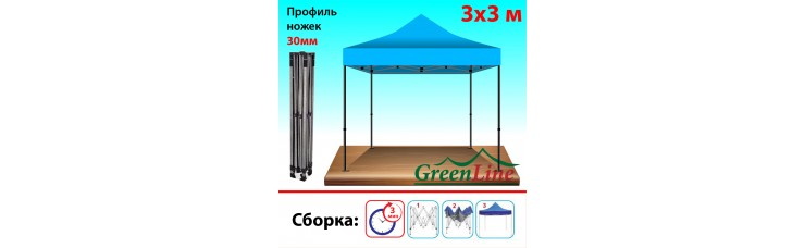 Быстросборный шатер Классик Лайт голубой 3х3м Green Line