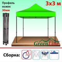 Быстросборный шатер Классик Лайт салатовый 3х3м Green Line