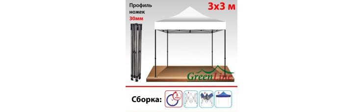 Быстросборный шатер Классик Лайт белый 3х3м Green Line