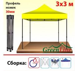Быстросборный шатер Классик Лайт желтый 3х3м Green Line