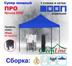 Быстросборный шатер ПРЕМИУМ синий ПРО на пружине 3х3м Green Line