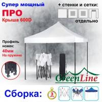 Быстросборный шатер ПРЕМИУМ белый ПРО на пружине 3х3м Green Line
