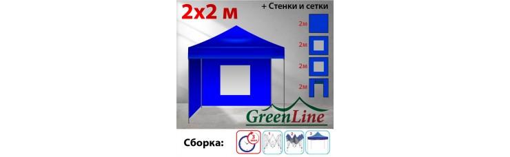 Быстросборный шатер Классик синий 2х2м Green Line