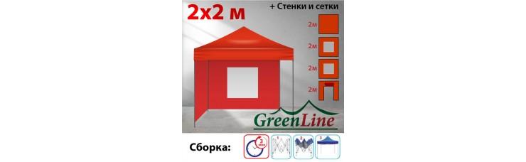 Быстросборный шатер Классик красный 2х2м Green Line
