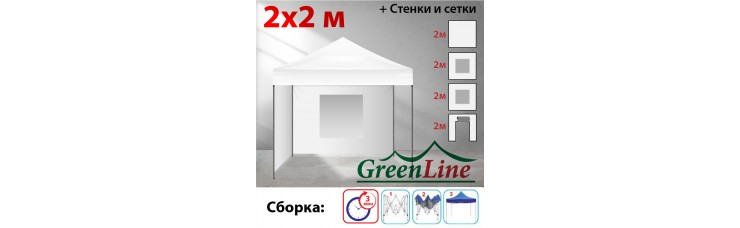 Быстросборный шатер Классик белый 2х2м Green Line