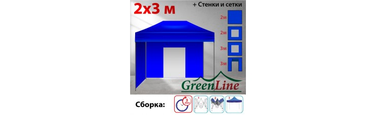 Быстросборный шатер Классик синий 2х3м Green Line