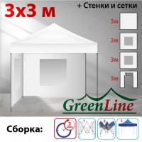 Быстросборный шатер Классик бежевый 3х3м Green Line
