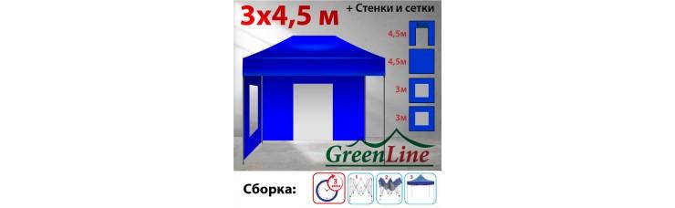 Быстросборный шатер Классик синий 3х4,5м Green Line
