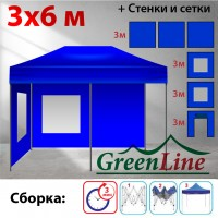 Быстросборный шатер Классик синий 3х6м Green Line