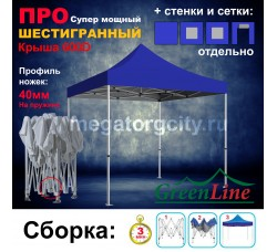 Быстросборный шатер ШЕСТИГРАННЫЙ ПРО синий на пружине 3х3м Green Line