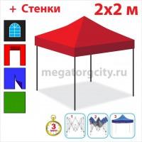 Быстросборный шатер гармошка Профессионал 2х2м красный