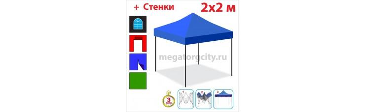 Быстросборный шатер гармошка Профессионал 2х2м синий