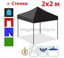 Быстросборный шатер гармошка Профессионал 2х2м черный