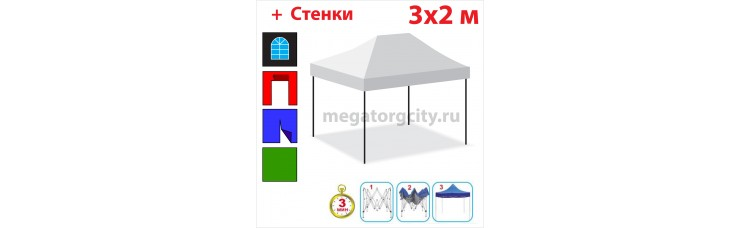 Быстросборный шатер гармошка Профессионал 2х3м белый