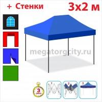 Быстросборный шатер гармошка Профессионал 2х3м синий