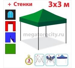 Быстросборный шатер гармошка Профессионал 3х3м зеленый