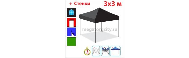 Быстросборный шатер гармошка Профессионал 3х3м черный
