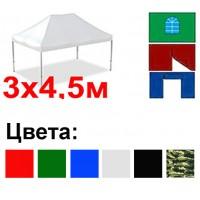 Комплект стен для быстросборных шатров 3х4,5 м (4шт)