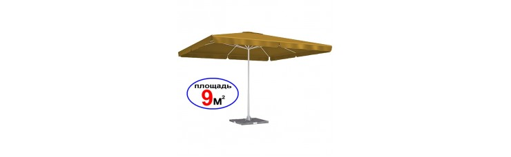 Большой зонт Квадрат TGH-003-LB, светло-горчичный, 3х3 м