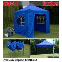 Быстросборный шатер со стенками 2х2м синий ЭКО плюс