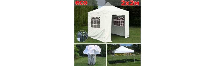 Быстросборный шатер гармошка со стенками 2х2м белый