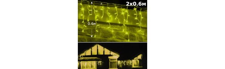 Светодиодная бахрома 2х0,6м желтый