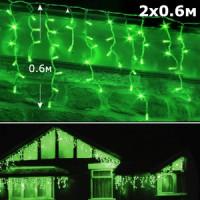 Светодиодная бахрома 2х0,6м зеленый