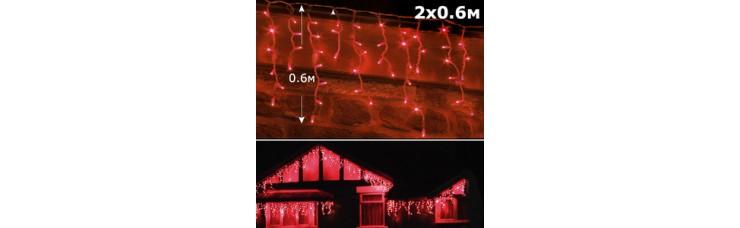 Светодиодная бахрома 2х0,6м красный