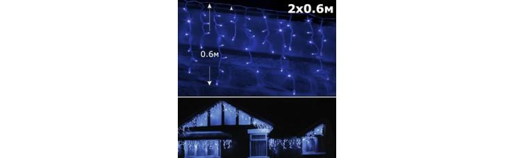 Светодиодная бахрома 2х0,6м синий