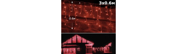 Светодиодная бахрома 3х0,6м красный