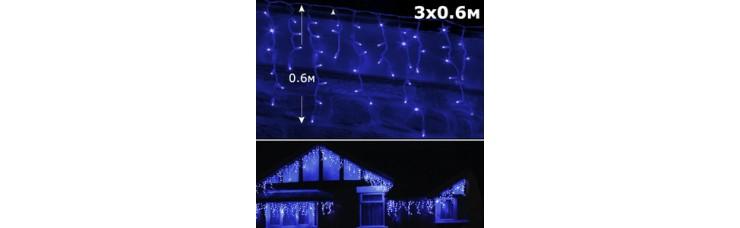 Светодиодная бахрома 3х0,6м синий