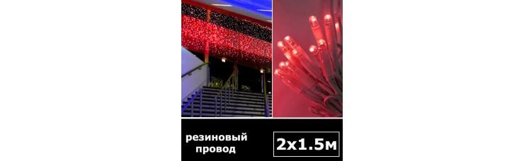 Светодиодный занавес 2х1,5м красный