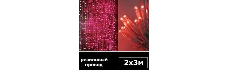 Светодиодный занавес 2х3м красный