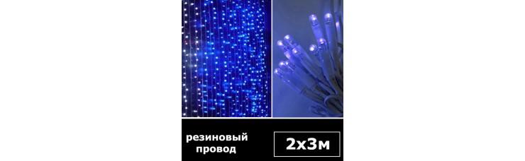 Светодиодный занавес 2х3м синий