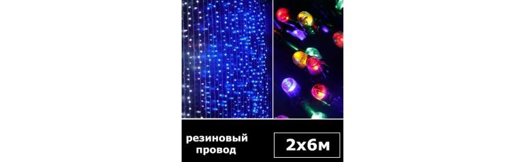 Светодиодный занавес 2х6м RGBY