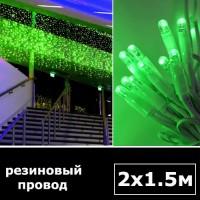 Светодиодный занавес 2х6м зеленый