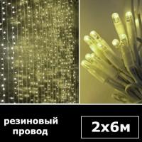 Светодиодный занавес 2х6м теплый белый